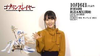 放送まであと10日! TVアニメ『ゴブリンスレイヤー』 2018年10月6日(土)...