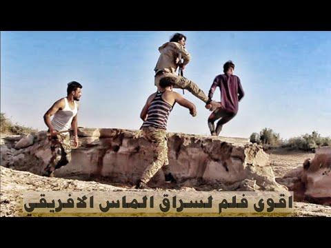 الفلم العراقي صائد الماس motarjam
