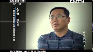 【東北抗聯】《一-二六指示信》與楊靖宇的抗日武裝