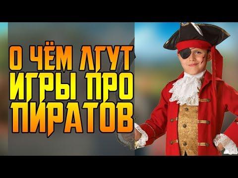 видео: О ЧЁМ НАМ ЛГУТ ПИРАТЫ
