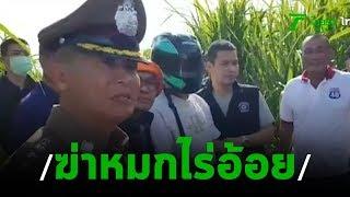 คุมหนุ่มวัย32-ชี้จุดฆ่าสาวใหญ่หมกไร่อ้อย-19-08-62-ข่าวเที่ยงไทยรัฐ