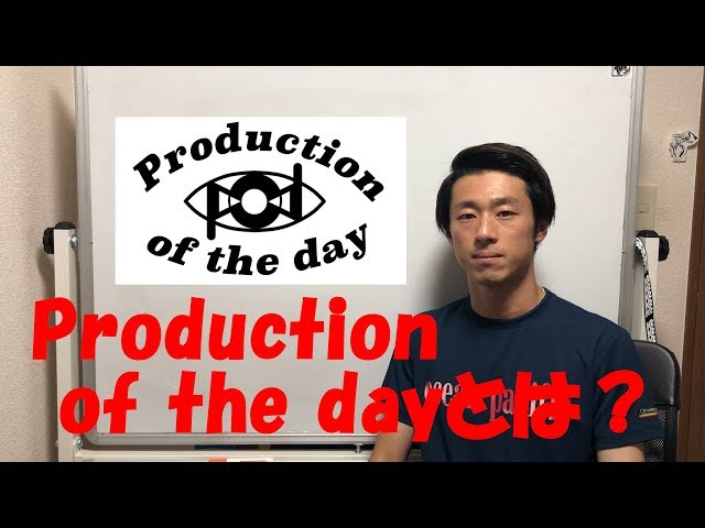 Production of the dayとは?【ORIGINAL MOVIE #3】