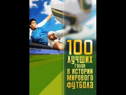 «Смотреть Лучшие Голы Мира По Футболу» / 1984