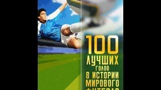 100 лучших голов в истории мирового футбола (2007)