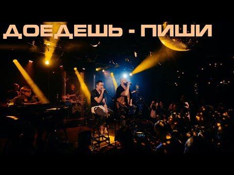 """Каспийский Груз - Доедешь Пиши """"LIVE In Moscow"""" (официальное видео)"""