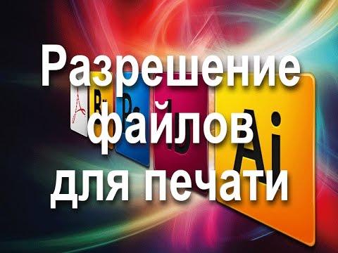 Разрешение файлов для печати и интернета