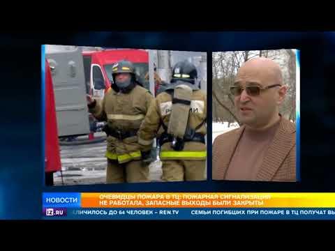 Бенефициар ТЦ в Кемерове скрывается в Австралии