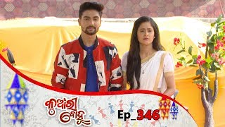 Kunwari Bohu | Full Ep 346 | 18th Nov 2019 | Odia Serial - TarangTV