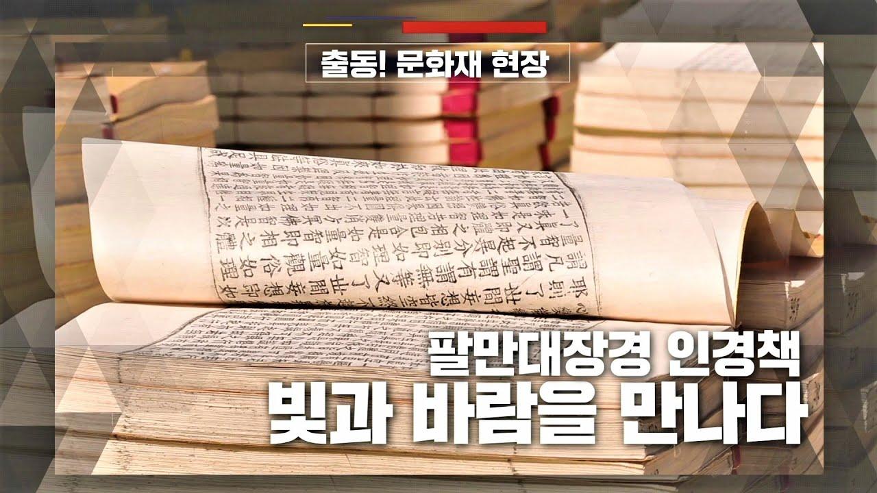팔만대장경 인경책 1270권 햇볕 쬐는 이유는? | 팔만대장경 인경책, 빛과 바람을 만나다