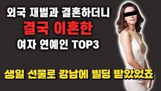 외국 재벌과 결혼하더니 결국 이혼한 여자 연예인 TOP3