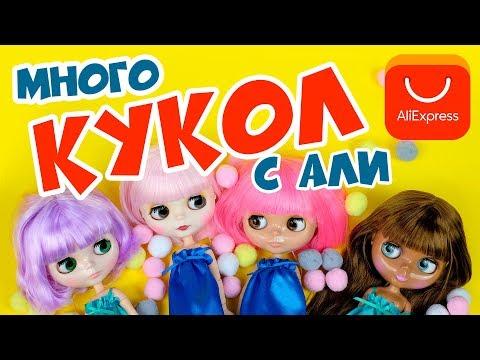 Блайзомания 18: Много Кукол - Новые куклы Блайз с Алиэкспресс | Где купить недорого подделку Блайз