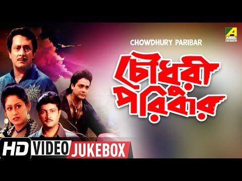 Chowdhury Paribar  চৌধুরী পরিবার  Bengali Movie Songs Video Jukebox  Prosenjit, Indrani Haldar