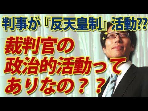 恒 裁判 竹田 泰