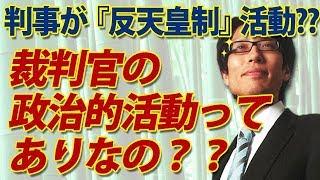 裁判官が「反天皇」活動!そもそも裁判官の政治的活動ってアリなの?? 竹田恒泰チャンネル2
