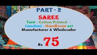 Part 2 - Saree Tant / Cotton Printed  / Jamdani / Handloom ect Manufacturer & Wholesaler - Shantipur