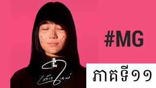 Download Mp3 【girl From Nowhere】ភាគទី១១ ចំណាត់ថ្នាក់ The Rank #សម្រាយរឿង #mg #movie Review