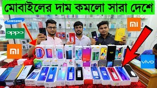 মোবাইলের দাম 📱 আরো কমলো 😱🔥 Buy New Smartphone very Cheap Price 🔥 Best Phones 2020 | Imran Timran
