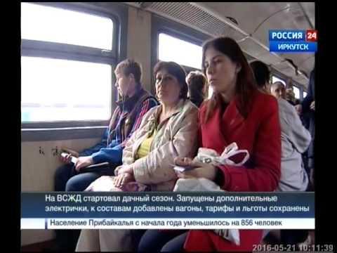 """Цены на электрички Иркутской области подстраиваются под кошелек пассажиров, """"Вести-Иркутск"""""""