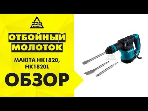 Електрически къртач MAKITA HK1820 #M1q5RVi5YYU