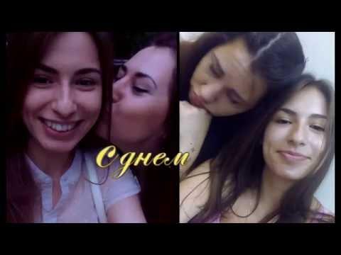 оригинальное видео поздравление подруге)) - Ржачные видео приколы