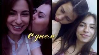 оригинальное видео поздравление подруге))