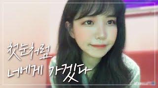 [유소나] 에일리 - 첫눈처럼 너에게 가겠다 #코인노래방