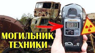 Радиоактивная техника Чернобыля, Нашёл смертельно фонящий артефакт