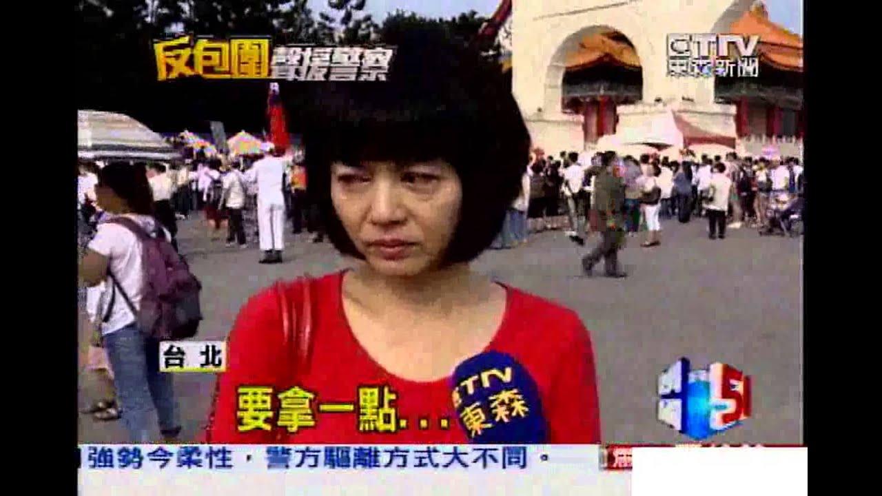 [東森新聞]白色正義聲援方仰寧 熊海靈現身挺 - YouTube