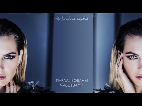 БУКАТАРА (Bukatara) - Парализованы чувствами / Single 2017
