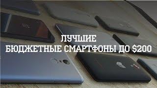 Топ Лучших Бюджетных Смартфонов До $200