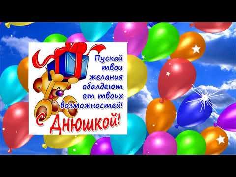С днем рождения, подруга! Молодежное поздравление подружке