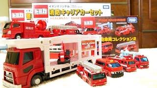 イオンオリジナルトミカ 消防キャリアカーセットと消防車両コレクション...