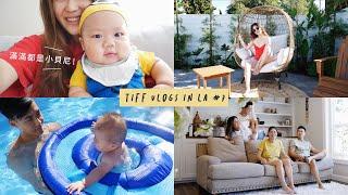 哥哥家新渡假風後院????滿滿的小貝尼日常、Friends短片花絮|Tiff vlogs in LA #7