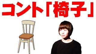 Aマッソ加納 コント「椅子~豊かな時代には怒りを込め、戦時中には愛を込める~」
