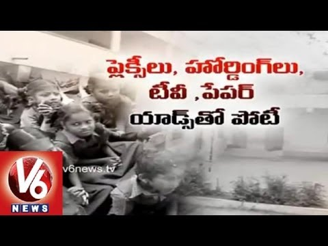 Private School Managements Compete for Fees In Mahboobnagar