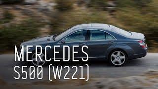 MERCEDES S500 (W221)/S КЛАС ЗА МІЛЬЙОН/ВЕЛИКИЙ ТЕСТ ДРАЙВ Б/У