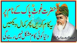 wazifa for hajat Ghose pak ka mohabbat ka amal Ghous pak ka wazifa for love wazifa in urdu