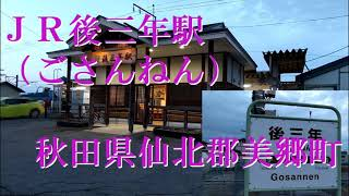 JR後三年駅(ごさんねんえき)奥羽本線 秋田県仙北郡三郷町