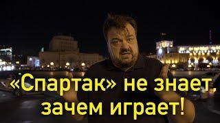 «Спартак» не знает зачем играет