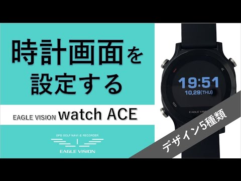newest 46123 f28fd 時計画面を設定する | EAGLE VISION watch ACE | EAGLE VISION ...