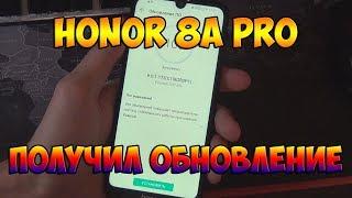 Honor 8a Pro получил обновление и что нового...