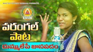 Warangallu Cheruvu New Folk Song 2019 || Poddupodupu Shankar ||Shirisha || Bathukamma music||BMC