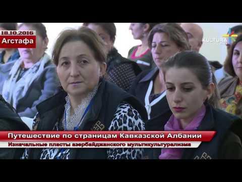 Путешествие по страницам Кавказской Албании. Travel pages of Caucasian Albania