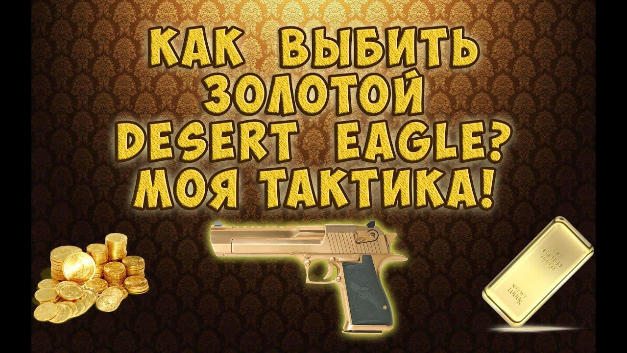 kak-vibit-desert-igl-v-varfeys-vitsepil-na-ulitse-shlyuhu