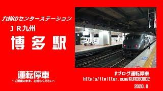 【JR九州】博多駅2020~九州のセンターステーション~