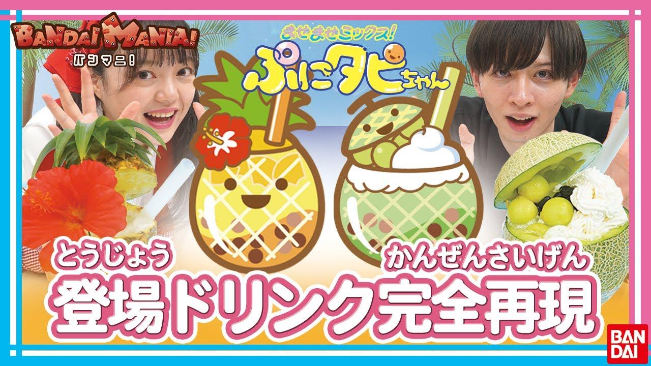【ぷにタピ】夏にピッタリ写真映え120%!ぷにタピドリンク完全再現!!【バンマニ!】