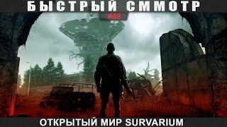 Быстрый сММОтр #49 Открытый мир Survarium