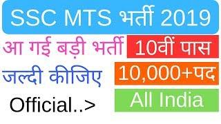 ssc mts recruitment 2019 | ssc mts vacancy 2019 |mts notification | sarkari result | sarkari naukri
