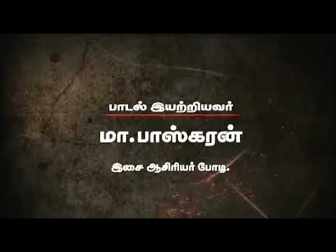 Teachers Day Song In Tamil