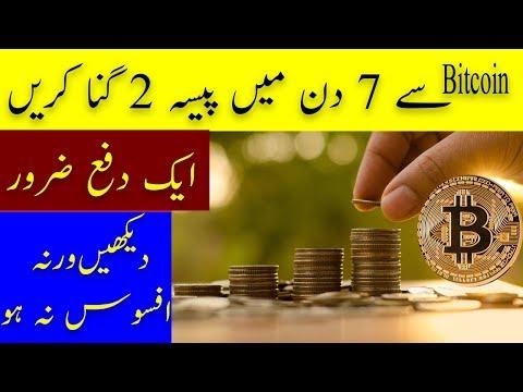 Bitcoin aur litecoin sey apna paisa double krain | Trading Pakistan